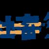 『今日は社畜祭りだぞ!』の収益化改善についてレビュー【無料ブログコンサル】