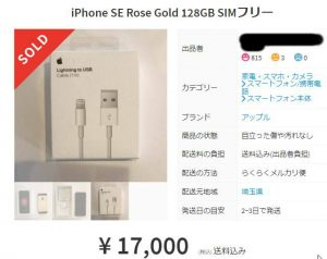 iPhoneSE128GB中古