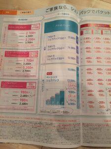 ドコモ価格表